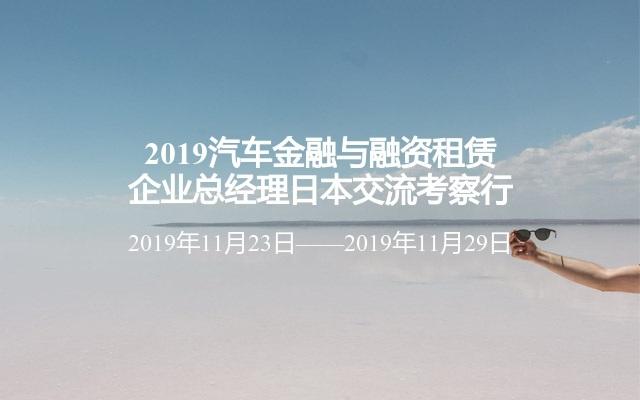 2019汽车金融与融资租赁企业总经理日本交流考察行