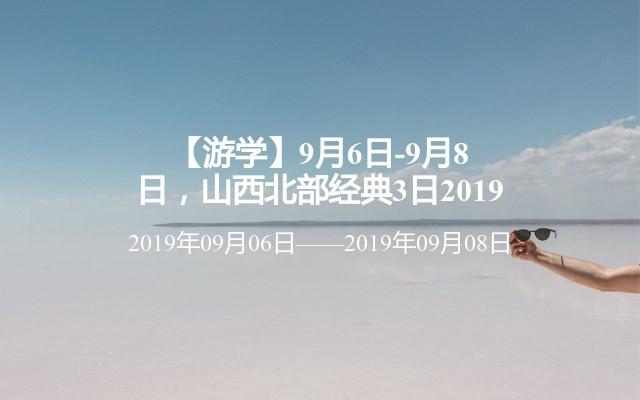 【游学】9月6日-9月8日,山西北部经典3日2019
