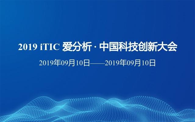 2019 iTIC 爱分析 · 中国科技创新大会(北京)