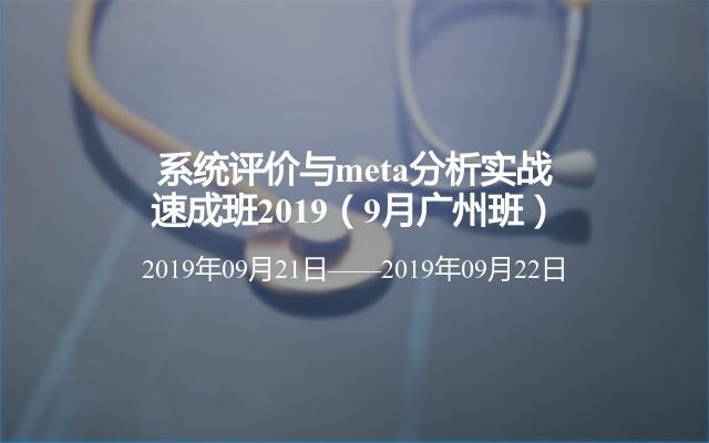 系统评价与meta分析实战速成班2019(9月广州班)