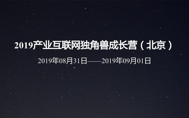 2019产业互联网独角兽成长营(北京)