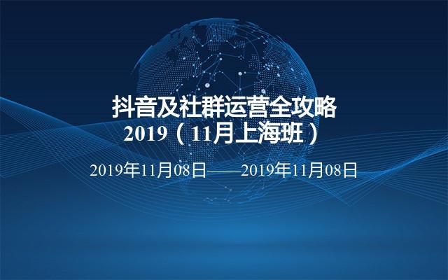 抖音及社群运营全攻略2019(11月上海班)