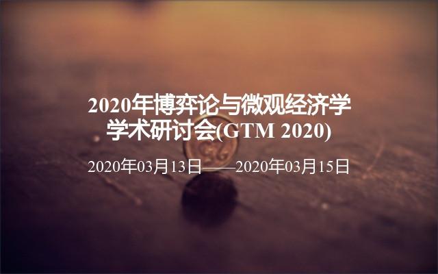 2020年博弈论与微观经济学学术研讨会(GTM 2020)