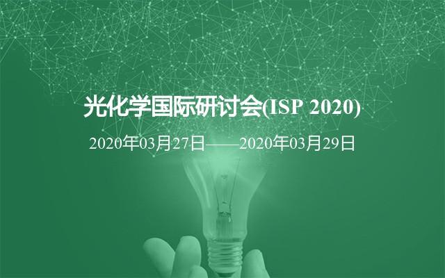 光化学国际研讨会(ISP 2020)