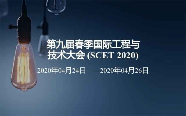 第九届春季国际工程与技术大会 (SCET 2020)