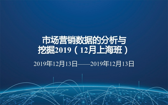 市场营销数据的分析与挖掘2019(12月上海班)