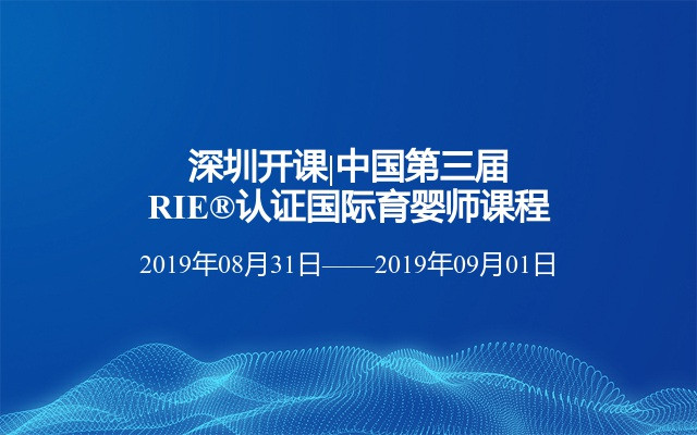 深圳开课|中国第三届RIE®认证国际育婴师课程
