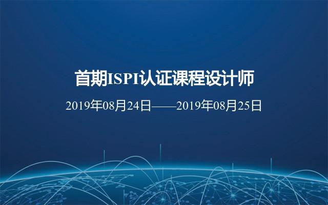 首期ISPI认证课程设计师