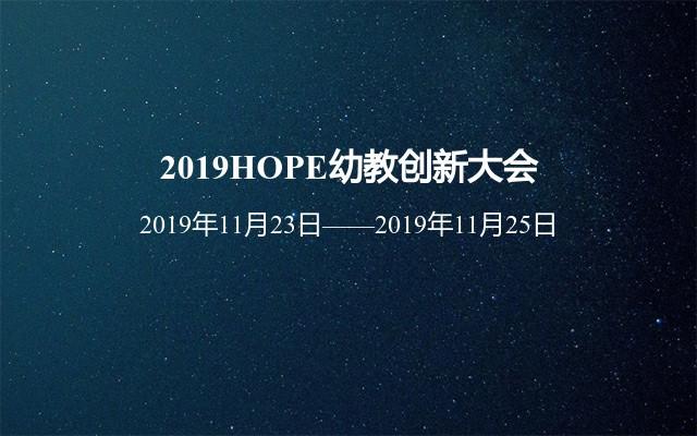 2019HOPE幼教创新大会