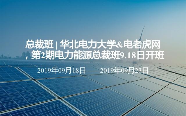 总裁班   华北电力大学&电老虎网,第2期电力能源总裁班9.18日开班
