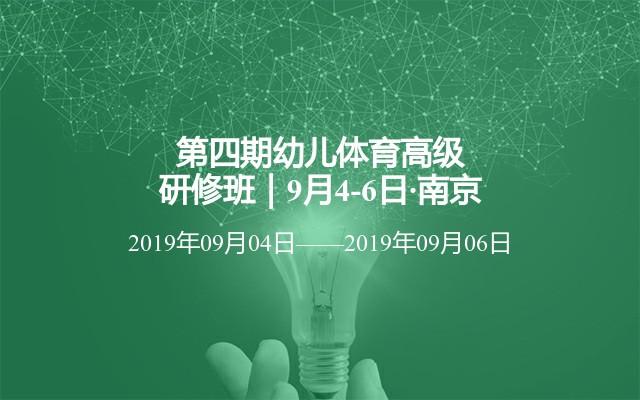 第四期幼儿体育高级研修班|9月4-6日·南京