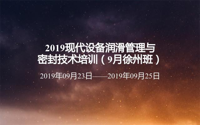 2019现代设备润滑管理与密封技术培训(9月徐州班)