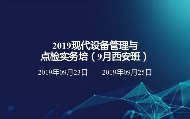 2019现代设备管理与点检实务培(9月西安班)