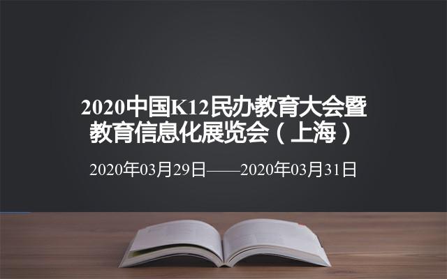 2020中国K12民办教育大会暨教育信息化展览会(上海)