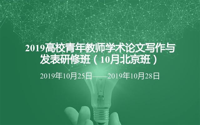 2019高校青年教师学术论文写作与发表研修班(10月北京班)