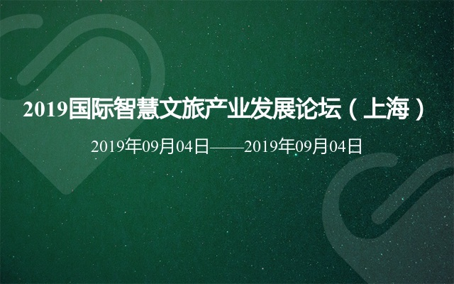 2019国际智慧文旅产业发展论坛(上海)