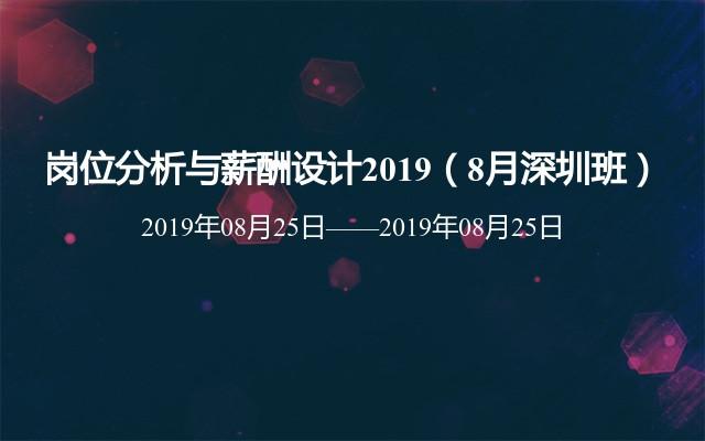 岗位分析与薪酬设计2019(8月深圳班)