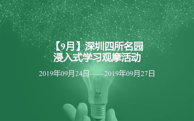 【9月】深圳四所名园浸入式学习观摩活动