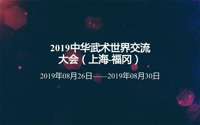 2019中华武术世界交流大会(上海-福冈)