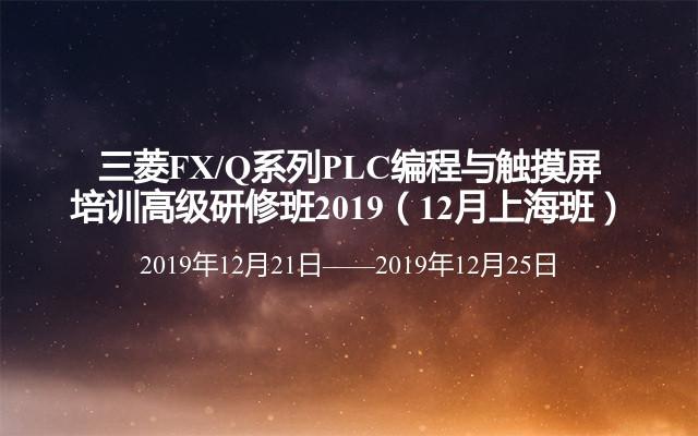 三菱FX/Q系列PLC编程与触摸屏培训高级研修班2019(12月上海班)