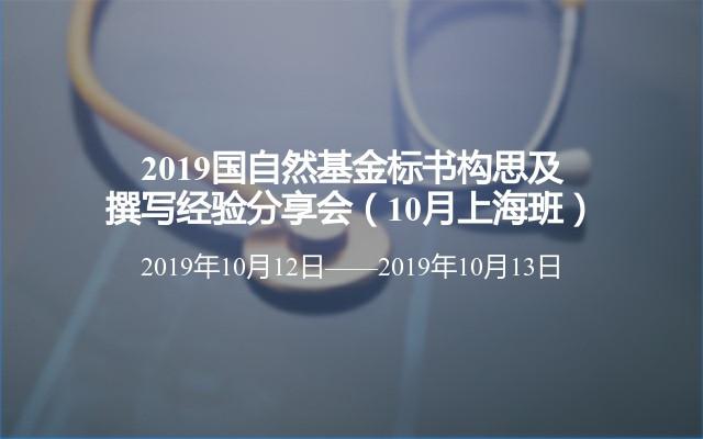 2019国自然基金标书构思及撰写经验分享会(10月上海班)