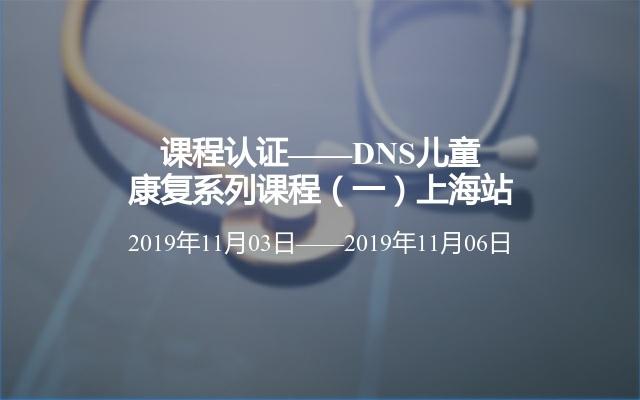 课程认证——DNS儿童康复系列课程(一)上海站