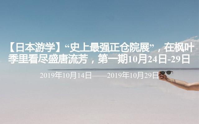 """【日本游学】""""史上最强正仓院展"""",在枫叶季里看尽盛唐流芳,第一期10月24日-29日"""