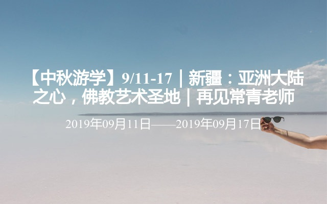【中秋游学】9/11-17|新疆:亚洲大陆之心,佛教艺术圣地|再见常青老师