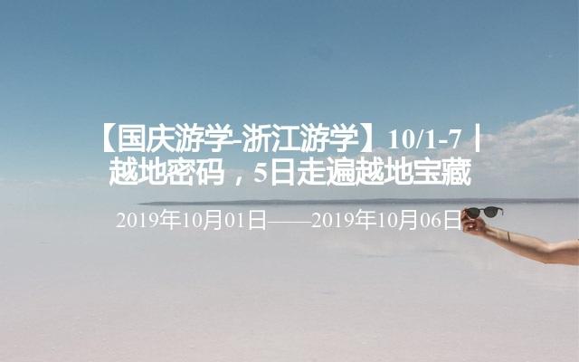 【国庆游学-浙江游学】10/1-7丨越地密码,5日走遍越地宝藏