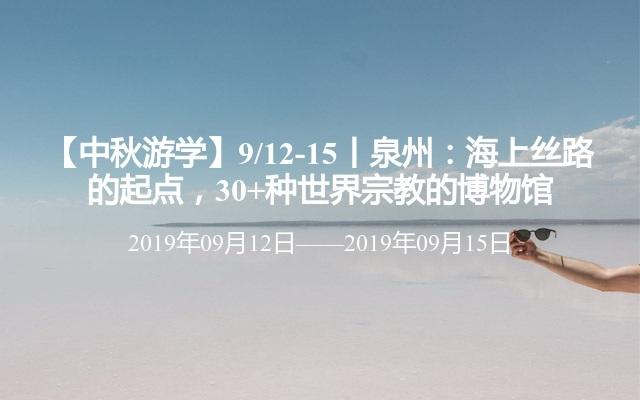 【中秋游学】9/12-15丨泉州:海上丝路的起点,30+种世界宗教的博物馆