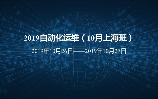 2019自动化运维(10月上海班)