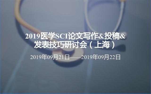 2019医学SCI论文写作&投稿&发表技巧研讨会(上海)