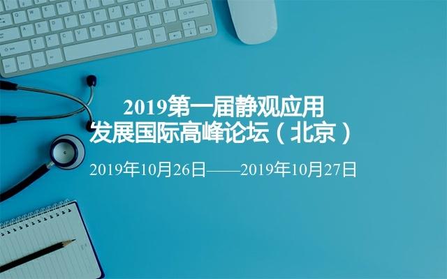 2019第一届静观应用发展国际高峰论坛(北京)