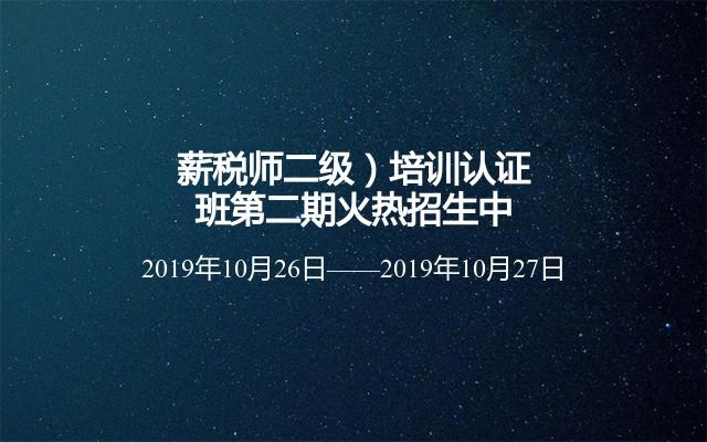 2019薪税师二级培训认证班(10月乌鲁木齐班)