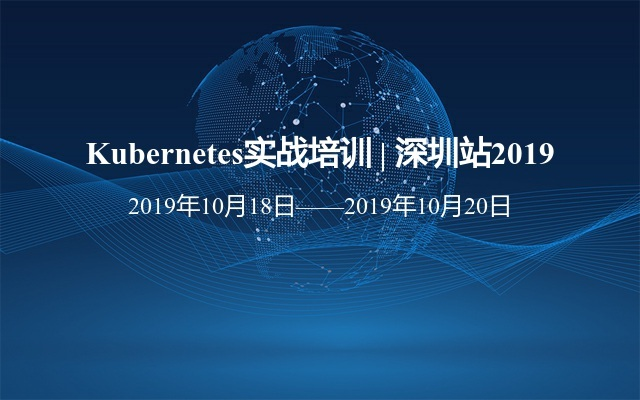 Kubernetes实战培训 | 深圳站2019