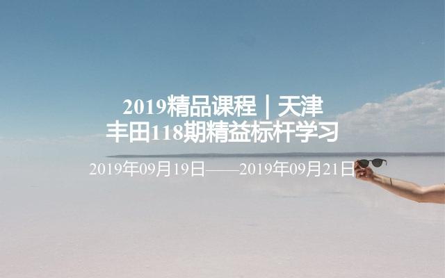 2019精品课程|天津丰田118期精益标杆学习