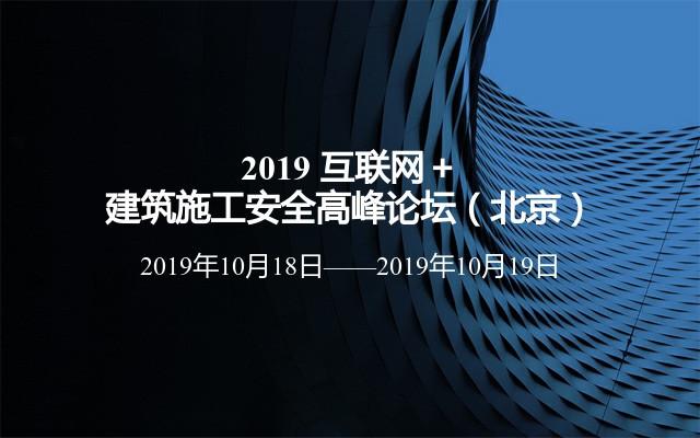 2019 互联网+建筑施工安全高峰论坛(北京)