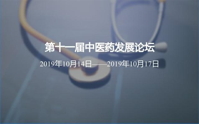 2019第十一届中医药发展论坛(上海)