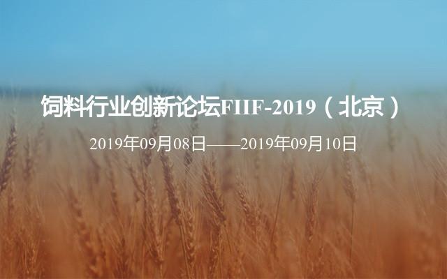 饲料行业创新论坛FIIF-2019(北京)
