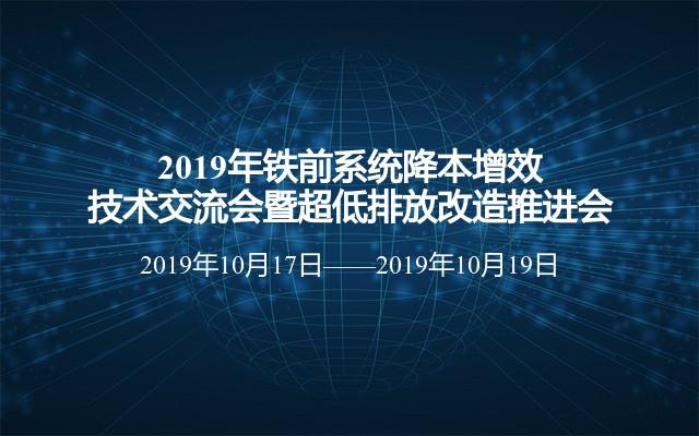 2019年铁前系统降本增效技术交流会暨超低排放改造推进会(石家庄)