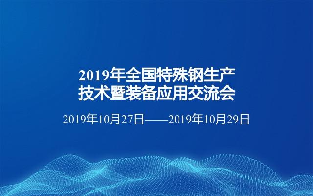 2019年全国特殊钢生产技术暨装备应用交流会(黄山)