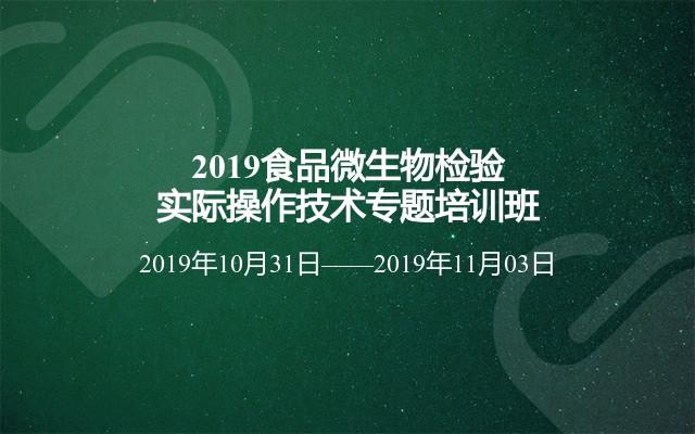 2019食品微生物检验实际操作技术专题培训班(郑州)