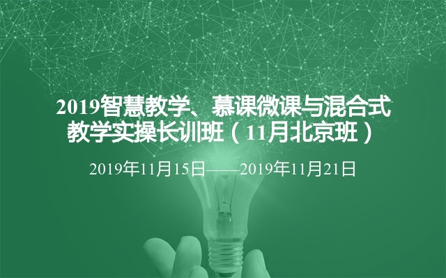 2019智慧教学、慕课微课与混合式教学实操长训班(11月北京班)