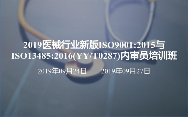 2019医械行业新版ISO9001:2015与ISO13485:2016(YY/T0287)内审员培训班(杭州)
