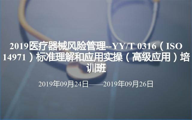 2019医疗器械风险管理--YY/T 0316(ISO 14971)标准理解和应用实操(高级应用)培训班(南昌)