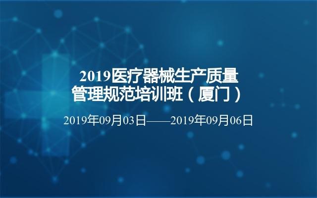 2019医疗器械生产质量管理规范培训班(厦门)
