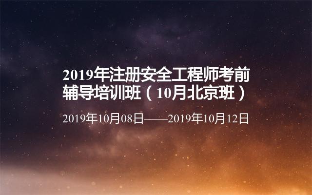 2019年注册安全工程师考前辅导培训班(10月北京班)