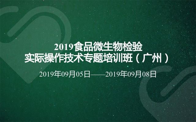 2019食品微生物检验实际操作技术专题培训班(广州)