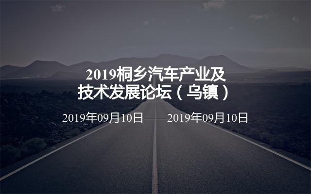 2019桐乡汽车产业及技术发展论坛(乌镇)