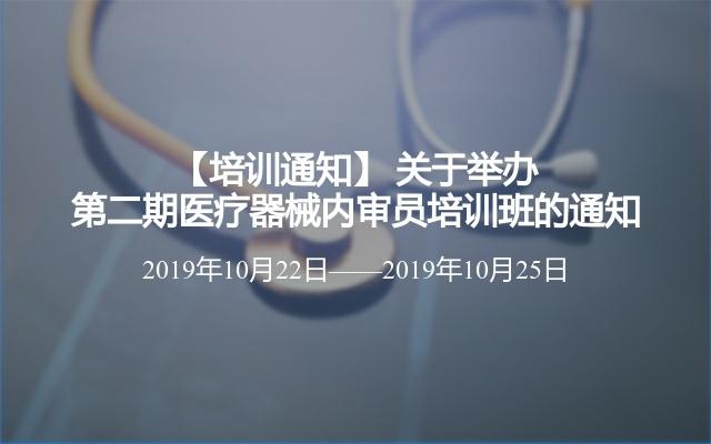 2019第二期医疗器械内审员培训班(10月郑州站)